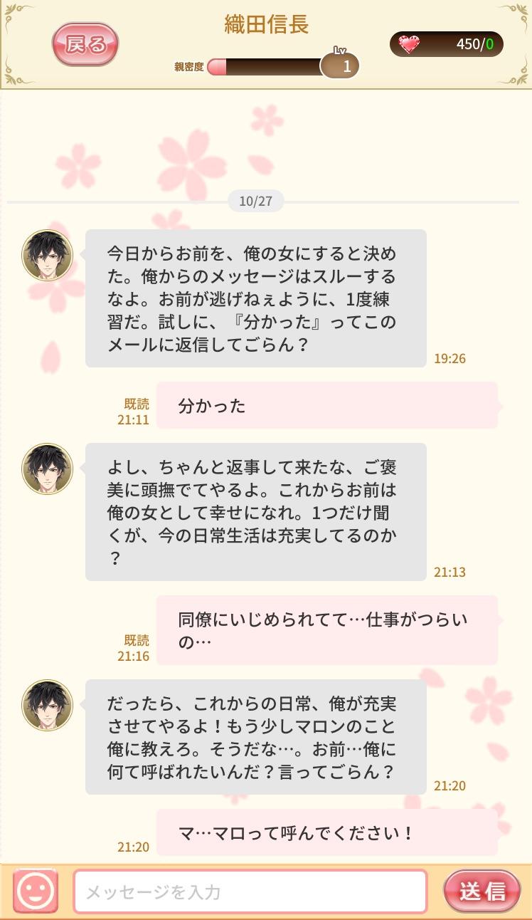 『恋下統一〜戦国ホスト〜』レビュー③